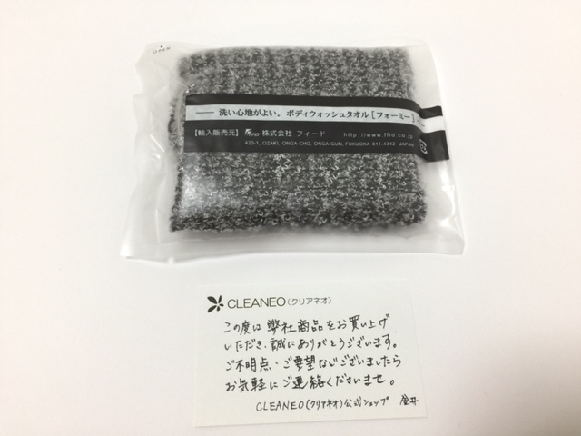 cleaneo_soap005