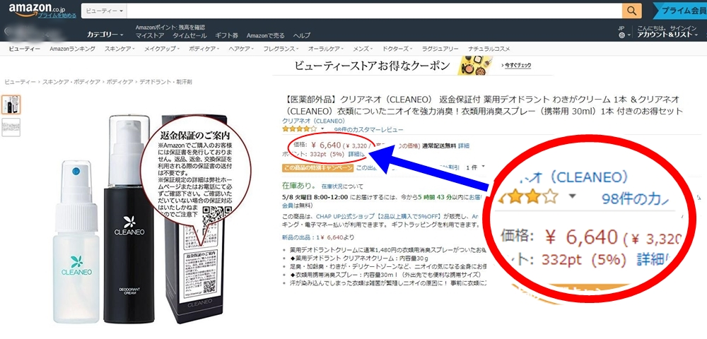 出典:amazon.co.jp